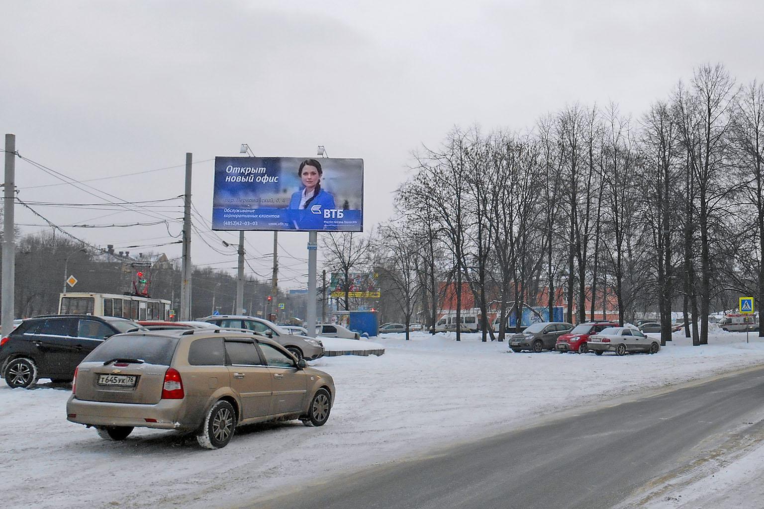 Открытие офиса «ВТБ» в г. Ярославле - билборд пр-т Октября, у входа в Юбилейный парк