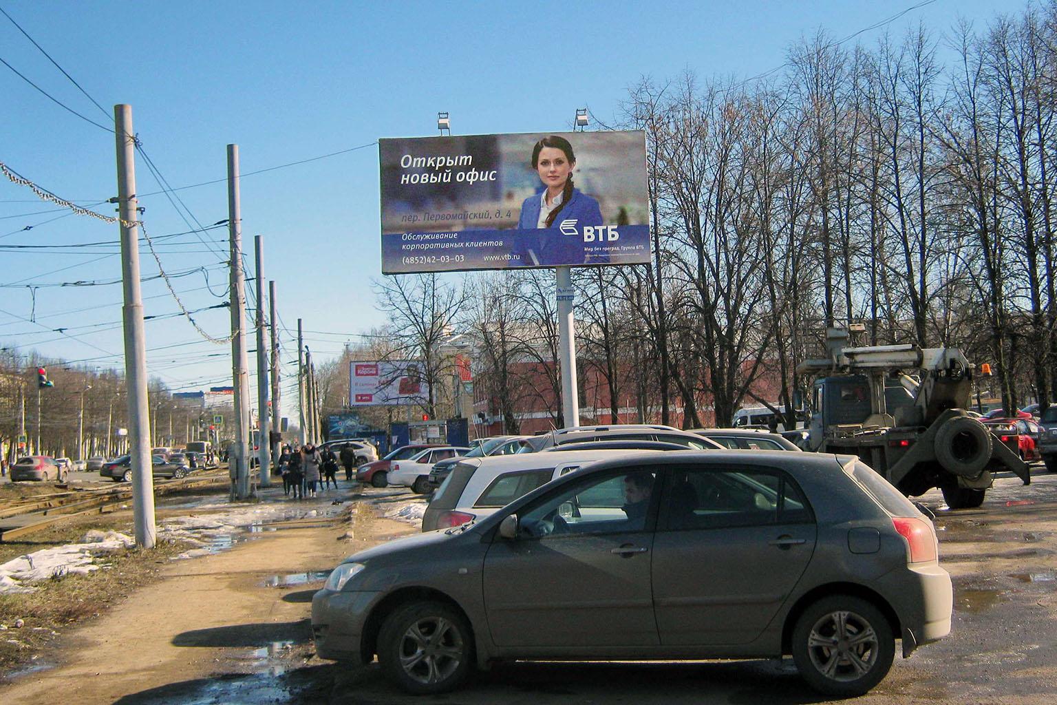 Открытие офиса «ВТБ» в г. Ярославле - билборд пр-т Октября