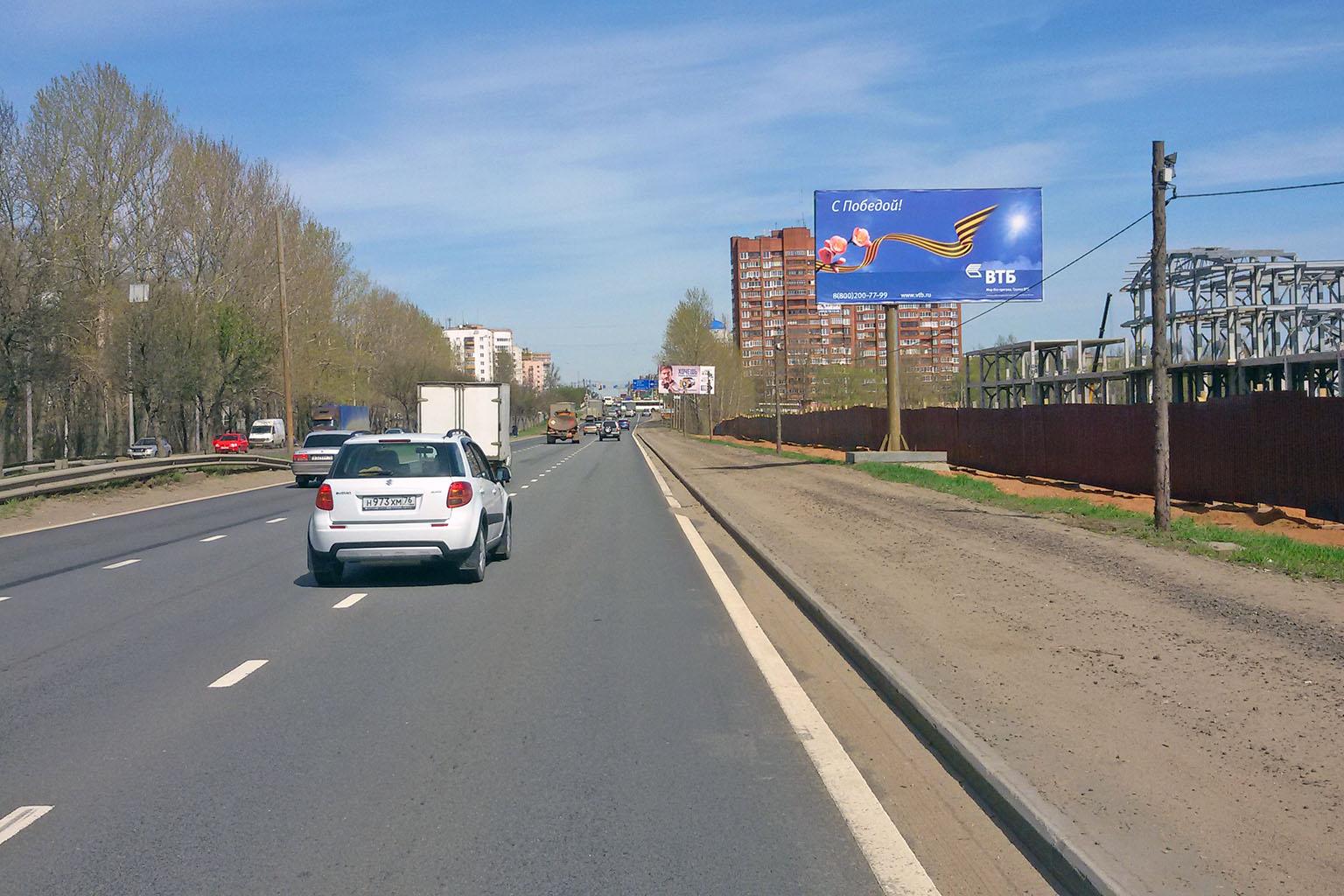 «С Победой!» - билборд Ярославль, Московский пр-т, 250 м до пересчения с ул. Калинина