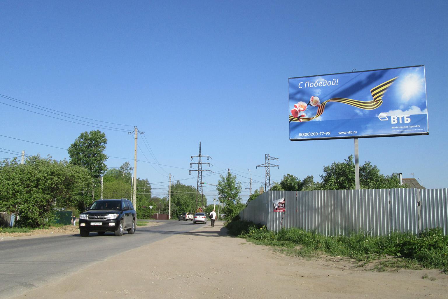 «С Победой!» - билборд Калуга, ул. Тарутинская, 184