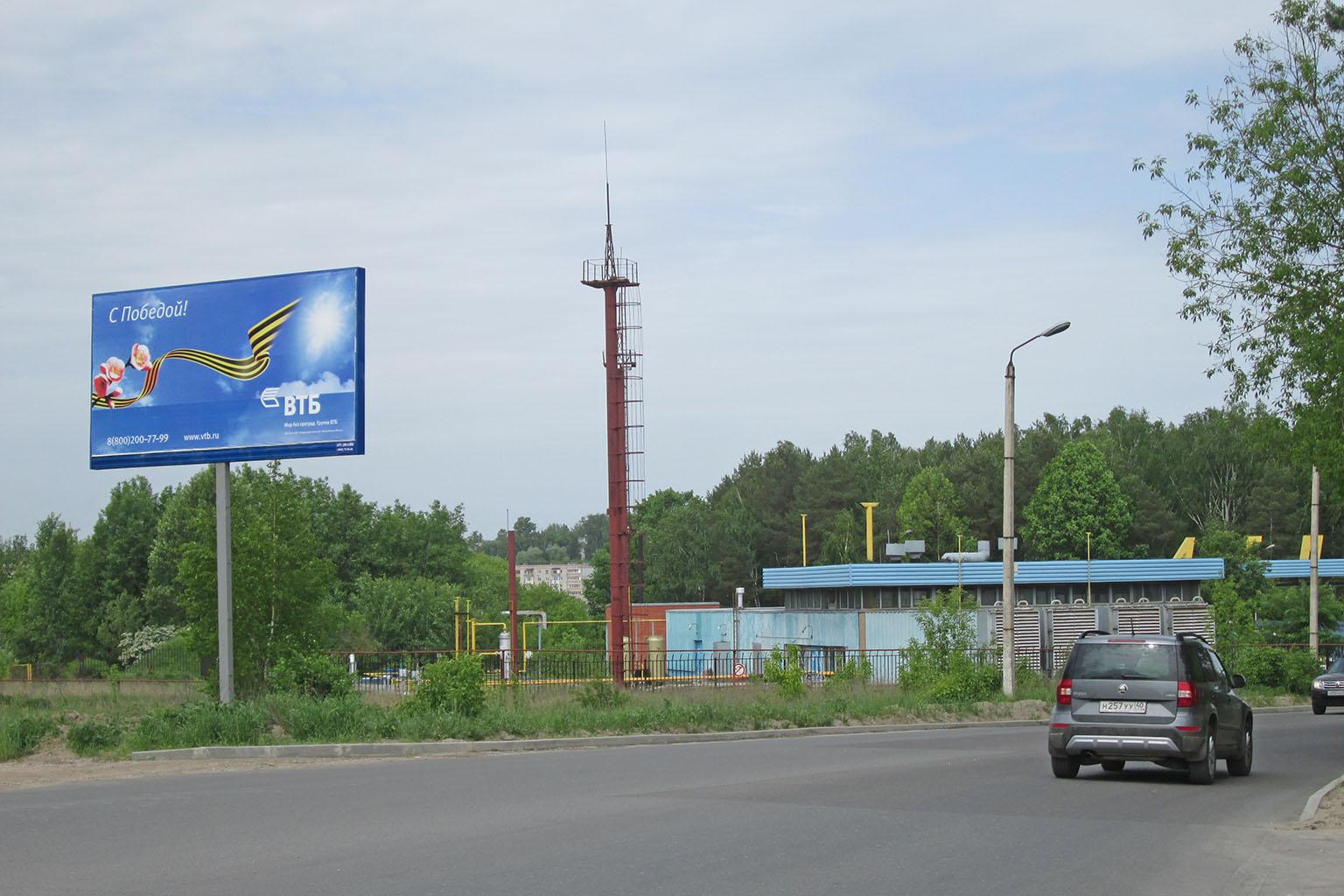«С Победой!» - билборд Калуга, ул. Железняки
