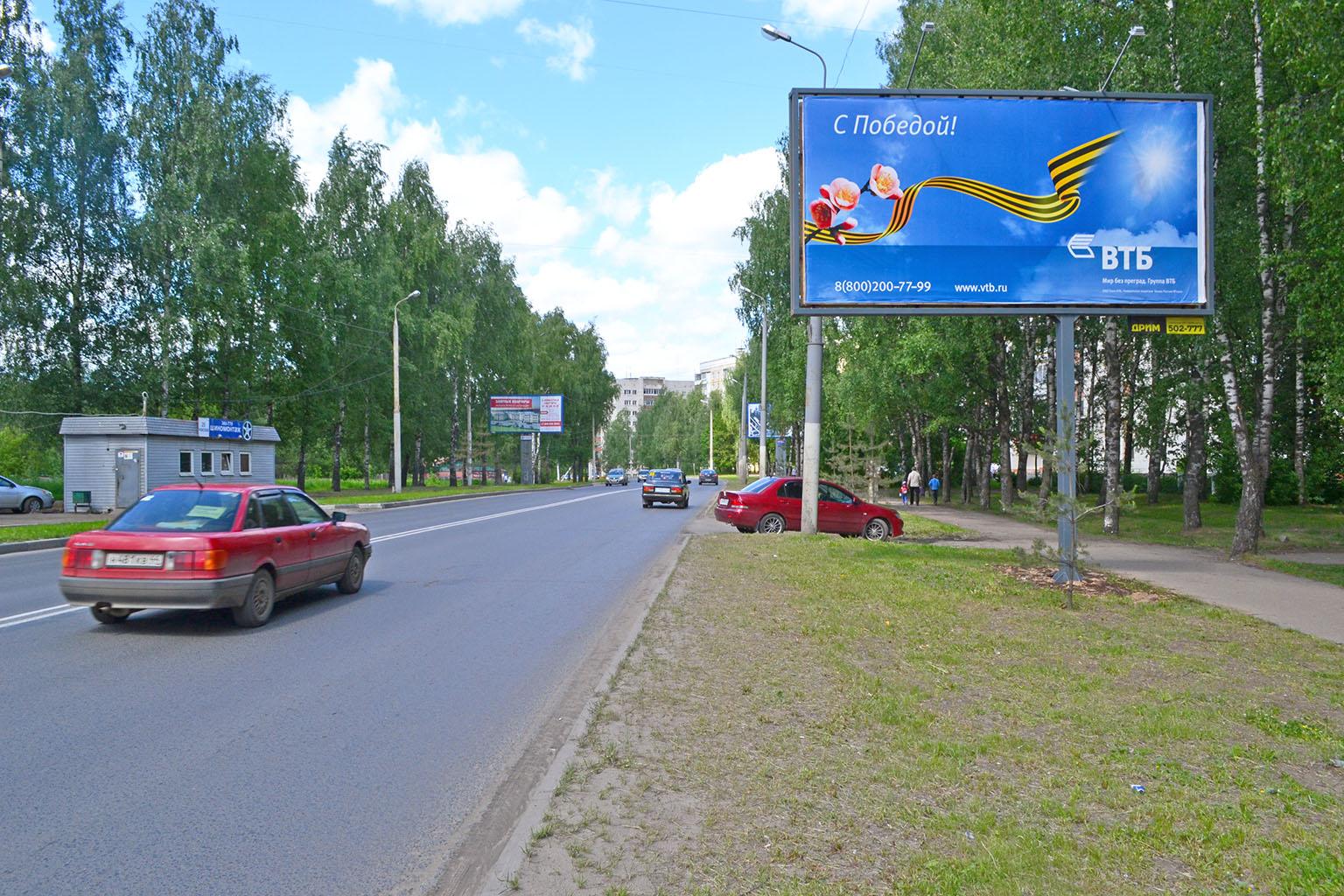 «С Победой!» - билборд Кострома, Кинешемское шоссе, 45-51
