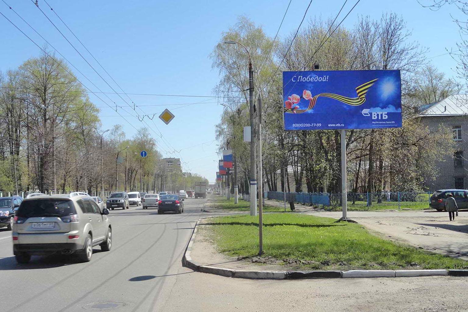 «С Победой!» - билборд Тверь, СПб шоссе, район военного госпиталя