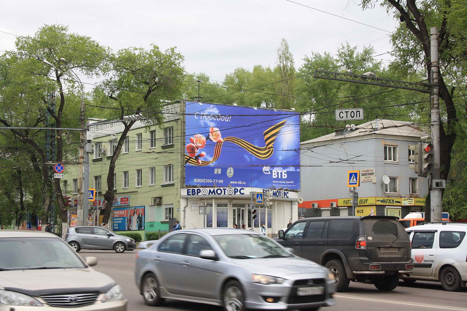 «С Победой!» - брандмауэр Воронеж, Московский пр-т, 60