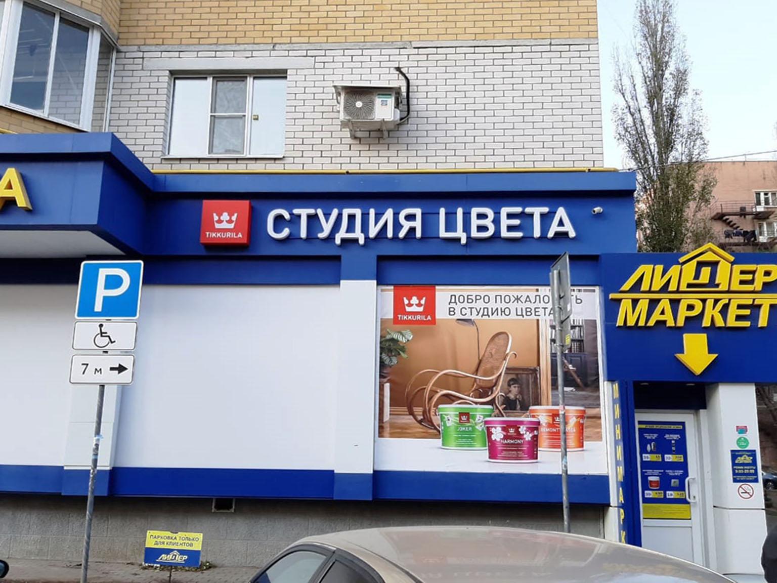 Магазин «TIKKURILA», объемные световые буквы и логотип