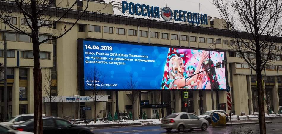 г. Москва, РИА «Россия сегодня», уличный экран